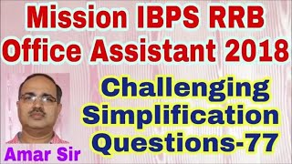 Simplification Questions-77 Mission IBPS RRB CLERK 2018 #Amar Sir