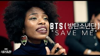 Save ME - BTS (방탄소년단) (STRING & VOCAL COVER) - Jahari Stampley ft. Morgan Rucker