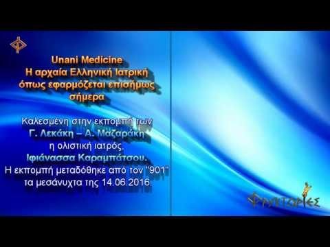 Unani Medicine Η αρχαία ελληνική Ιατρική όπως εφαρμόζεται επισήμως σήμερα