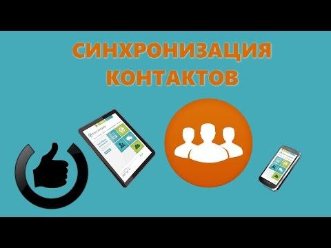Как синхронизировать контакты с андроида на google