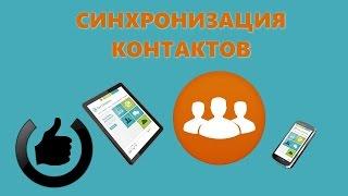 видео Синхронизация контактов андроид