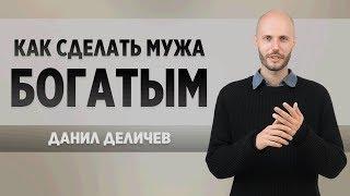 как сделать мужа богатым - Данил Деличев