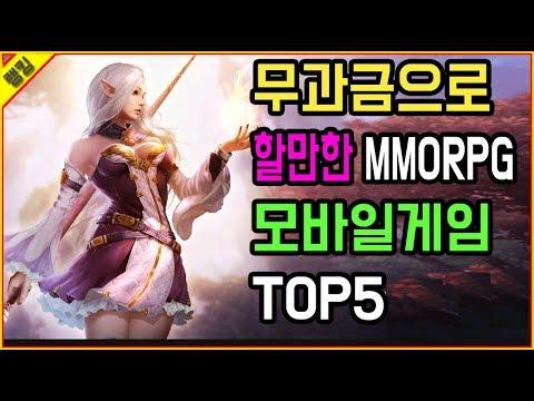 무과금으로 할만한 Mmorpg 모바일게임top5