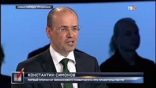 Новые санкции. Что дальше? Право голоса