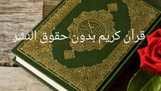 قرآن كريم بدون حقوق النشر