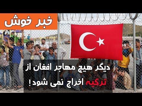 خبر خوش برای مهاجرین افغان در ترکیه!