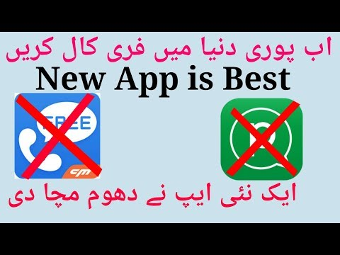 How to Get Unlimited Free call in the world without credit with proof Urdu/Hindi 2017