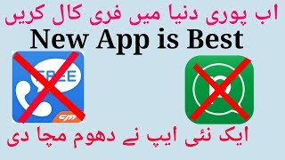 Free Call In The World Without Credit With Proof Urdu/Hindi 2017 /Just For You 5