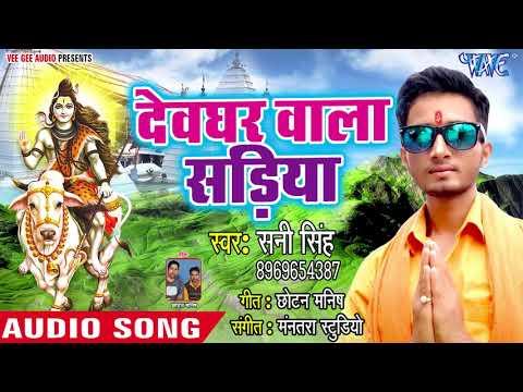 (2018 ) देवघर वाला सडिया - Kanwar Kamalbash Ke - Sunny Singh - Superhit Kanwar Bhajan 2018