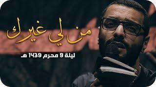 من لي غيرك - الملا أحمد صديق | ليلة ٩ محرم ١٤٣٩هـ