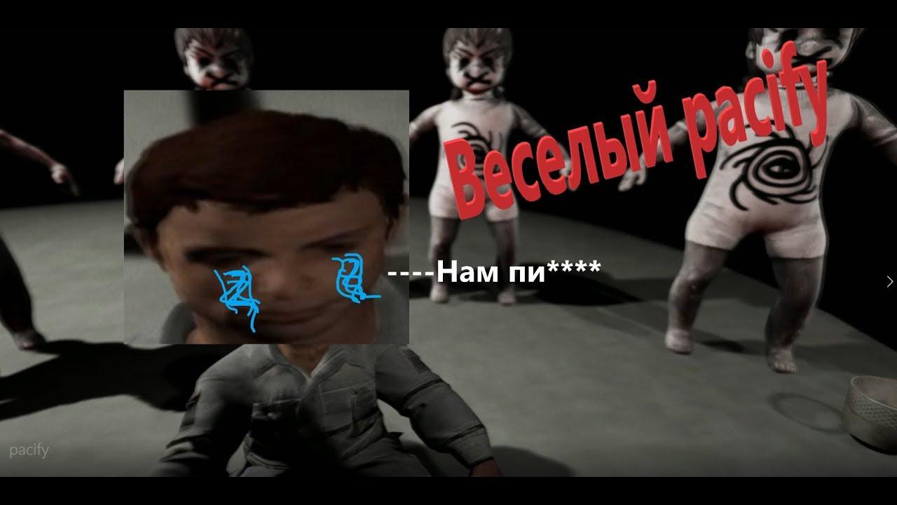 pacify - YouTube