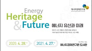 [15] 에너지 유산과 미래展_수소에너지(1)