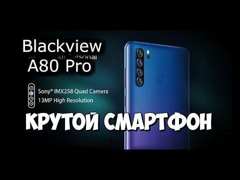 Blackview A80 Pro Бюджетный 5 камер КАК ФЛАГМАН