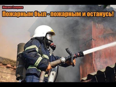 Пожарным был - пожарным и останусь! / Firefighter Forever