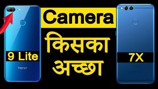 Honor 9 Lite Vs Honor 7X | Best Camera Phone In January 2018 |  Comparison By Gizmo Gyan in Hindi