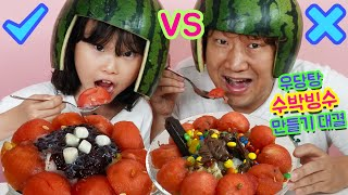 라임가족 수박 팥빙수 만들기 먹방 대결 Making watermelon shaved ice mukbang LimeTube