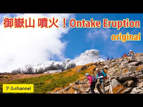 Ontake Eruption 御嶽山 大噴火! Original