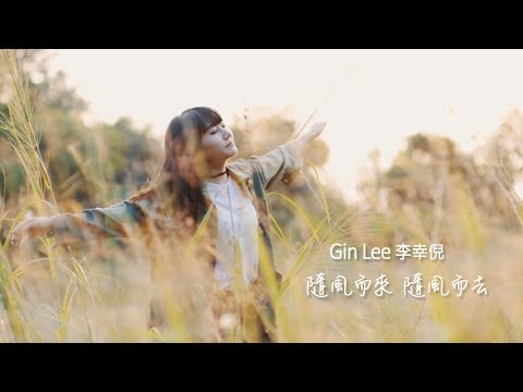 Gin lee 李幸倪 - 《隨風而來 隨風而去》(Lyric Video)