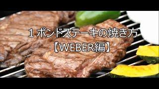 1ポンドステーキの焼き方【WEBER編 】 バーベキューワンダーランド