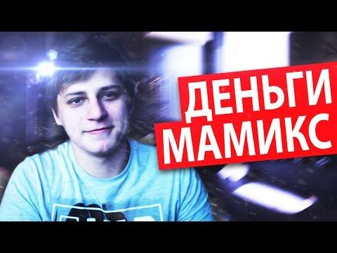 Видео: ЗА СКОЛЬКО МАМИКС ПРОДАЛ КАНАЛ