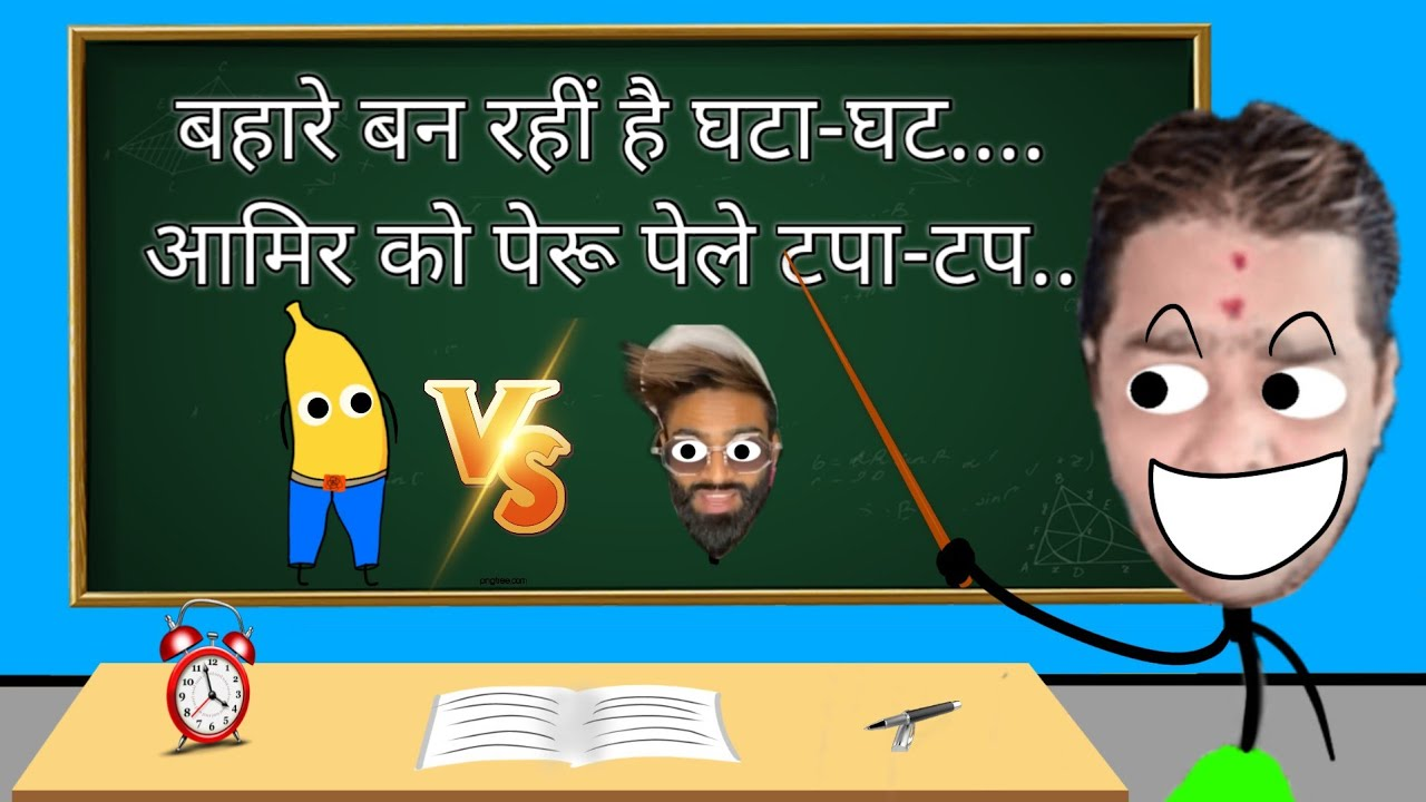 Angry Prash || HINDUSTANI BHAU AS SCHOOL TEACHER || Ft.Peru Point