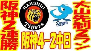 阪神OP戦2勝目!大山先制2ラン、マルテがタイムリー、絶好調・木浪はタイムリーツーベース