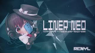 【ヒロシゲ36号 ~ Neo Super-Express】LINER NEO/Renyl【東方アレンジ】