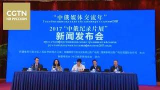 Китайско-Российский форум документального кино пройдет 6 июня [Age 0+]