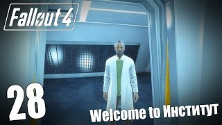 Прохождение Fallout 4 28 Welcome to Институт