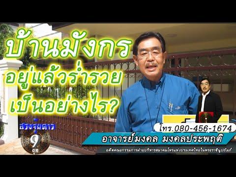 ฮวงจุ้ยดาว9ยุค : บ้านมังกรอยู่แล้วร่ำรวยเป็นอย่างไร?
