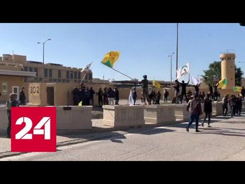 Штурм посольства США в Багдаде: пострадали десять человек - Россия 24
