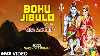 Gambar cover Bohu Jibulo Jhiya Saathire Oriya Shiv Bhajan By Narendra Kumar [Full Video Song] I Siba Mandira