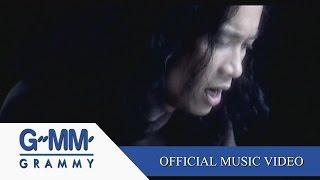 หัวใจเดียวกัน - เสือ ธนพล 【OFFICIAL MV】
