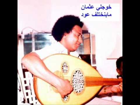 خوجلي عثمان عود