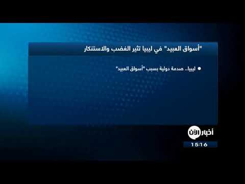 أخبار عربية | -أسواق العبيد- في #ليبيا تثير الغضب والاستنكار  - نشر قبل 4 ساعة