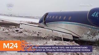 Смотреть видео СК завел дело после ЧП с бизнес-джетом в Шереметьеве - Москва 24 онлайн