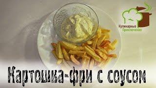 🍰 Как приготовить картошку фри и соус ➡ Блюда Своими Руками