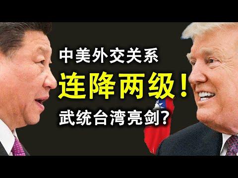 """中美外交关系降为""""代办""""级;标志美台关系再度升温的三件事;中共资助""""黑命贵"""";川普提名大法官的胜算分析;""""君子爱人以德""""(政论天下第231集 20200920)天亮时分"""