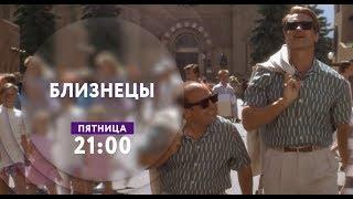 """Промо. """"Близнецы"""" на ТНТ4!"""