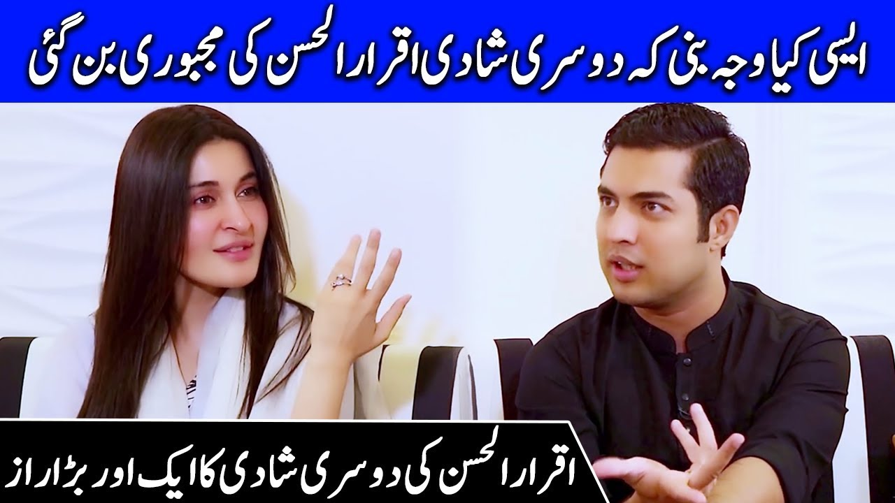 Download Why Iqrar ul Hassan married again ?   How Iqrar ul Hassan fell in love with Fara   SL   Celeb City