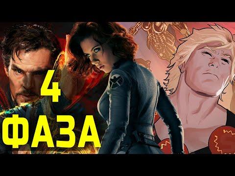 4 фаза MARVEL- какие фильмы будут после Вдали от дома