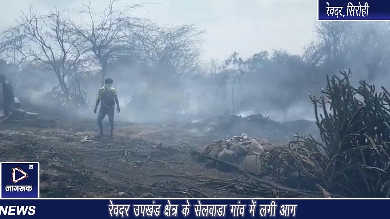 रेवदर उपखंड क्षेत्र के सेलवाडा गांव में लगी आग