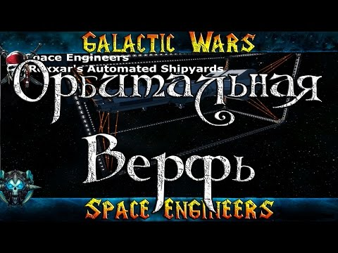 "Space Engineers ""Rexxar's Automated Shipyards"" Орбитальная Верфь"