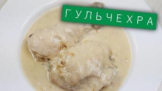 Курица в сметанном соусе «Гульчехра» / Рецепты и Реальность / Вып. 105