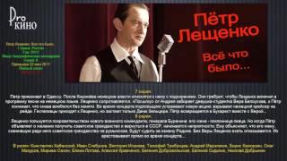 Пётр Лещенко  Всё что было 7 8 серия   Русские новинки фильмов #анонс Наше кино
