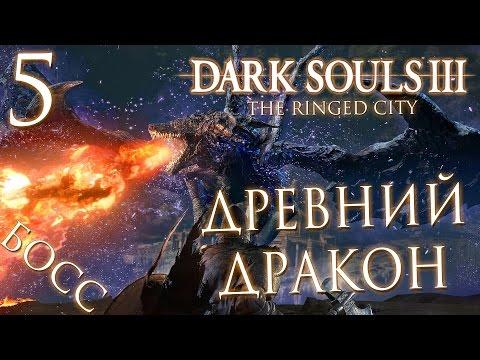 Как попасть к мидиру dark souls 3