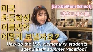 [스쿨:School]미국 초등학생 여름방학 어떻게 보낼…