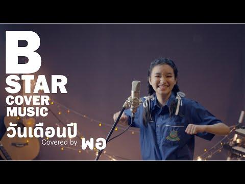 วัน เดือน ปี (covered by พอ)