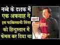 Attaullah Khan:वो Pakistani Singer जिसे एक अफवाह ने India में मशहूर कर दिया था_Filmy Kisse_Naarad TV