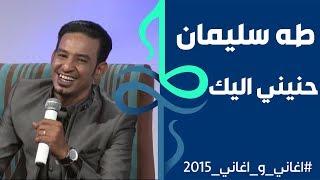 طه سليمان Taha Suliman - حنيني اليك - اغاني واغاني 2015